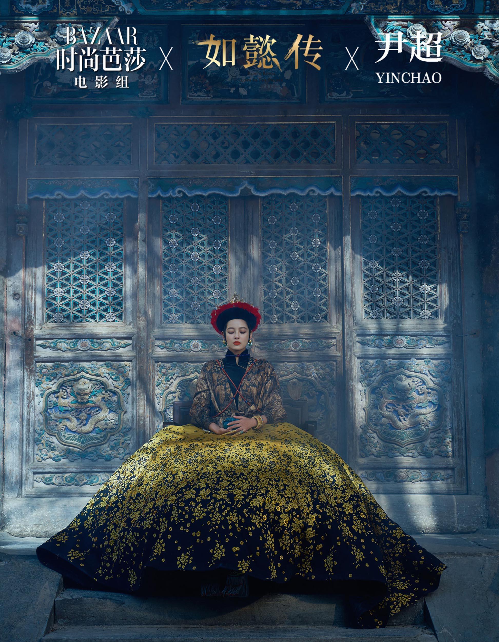 2.18 Harper's Bazaar China AA 1.jpg