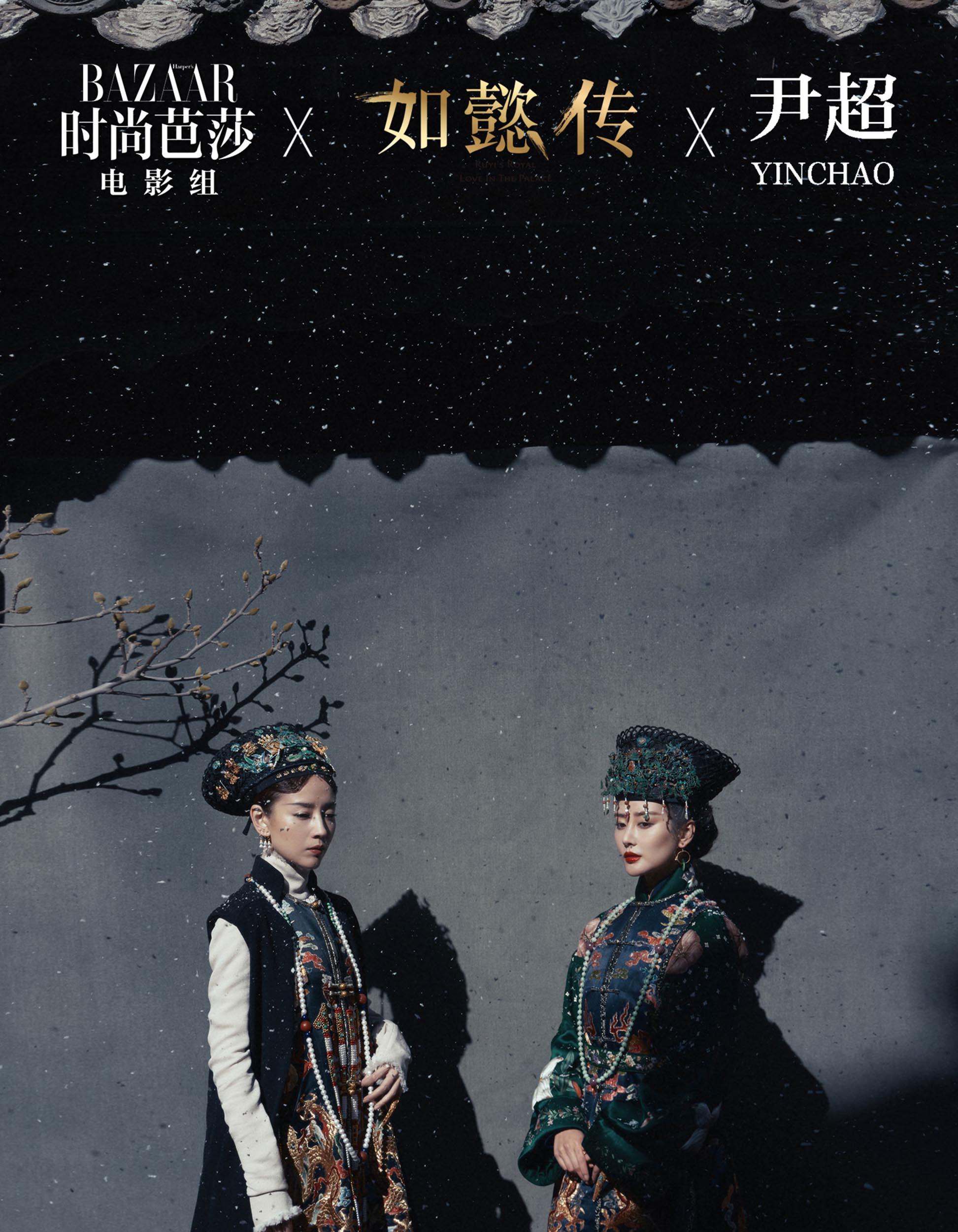 2.18 Harper's Bazaar China AA 3.jpg