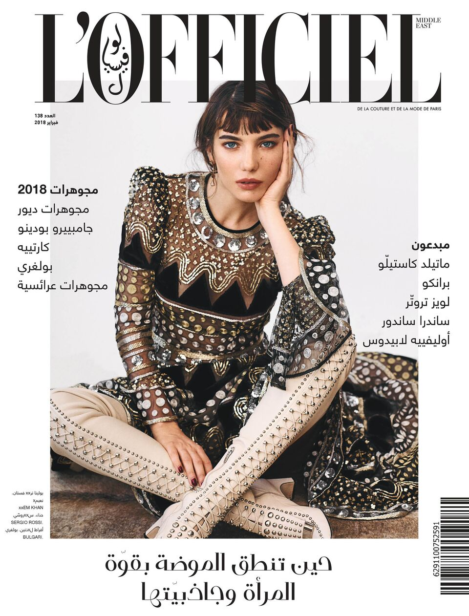 2.18 L'Officiel Middle East Cover RM.jpg