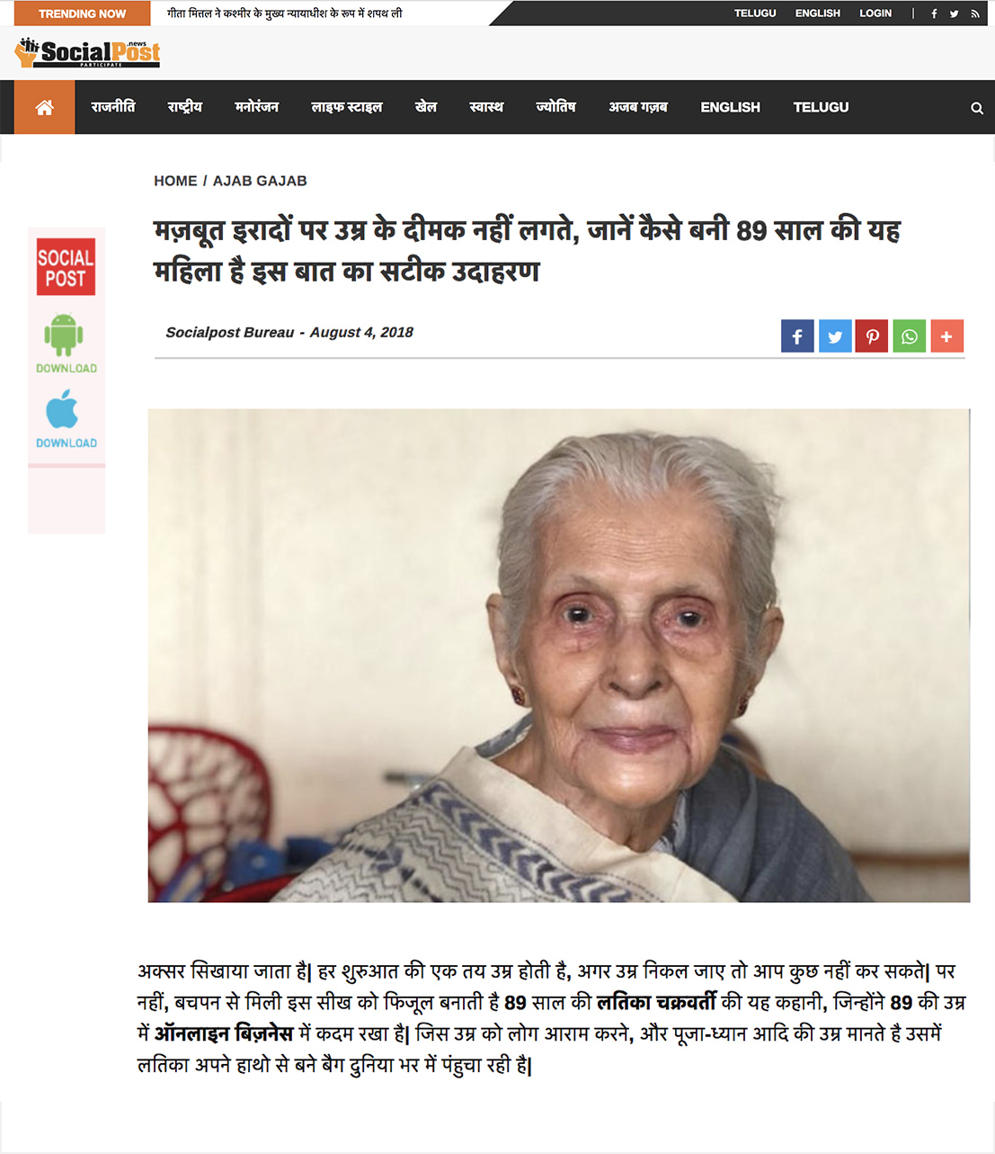 "SocialPost | 04 August 2018 | ""An 89 year old lady who is a shining example of how age has no implication on strong will."
