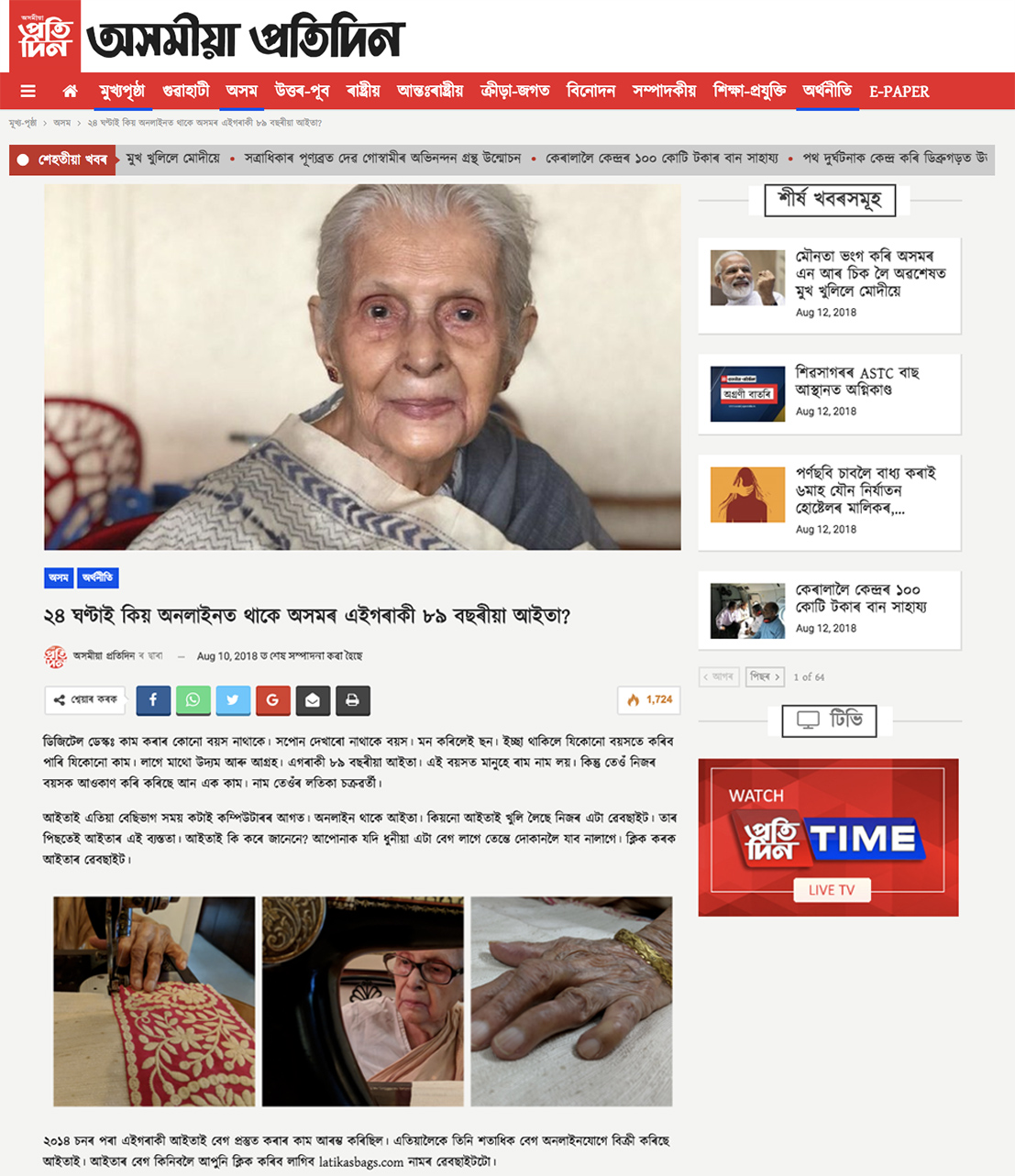 Asomiya Pratidin | 10 August 2018 | 89-year old Latika Chakravarty from Assam selling homemade handbags online