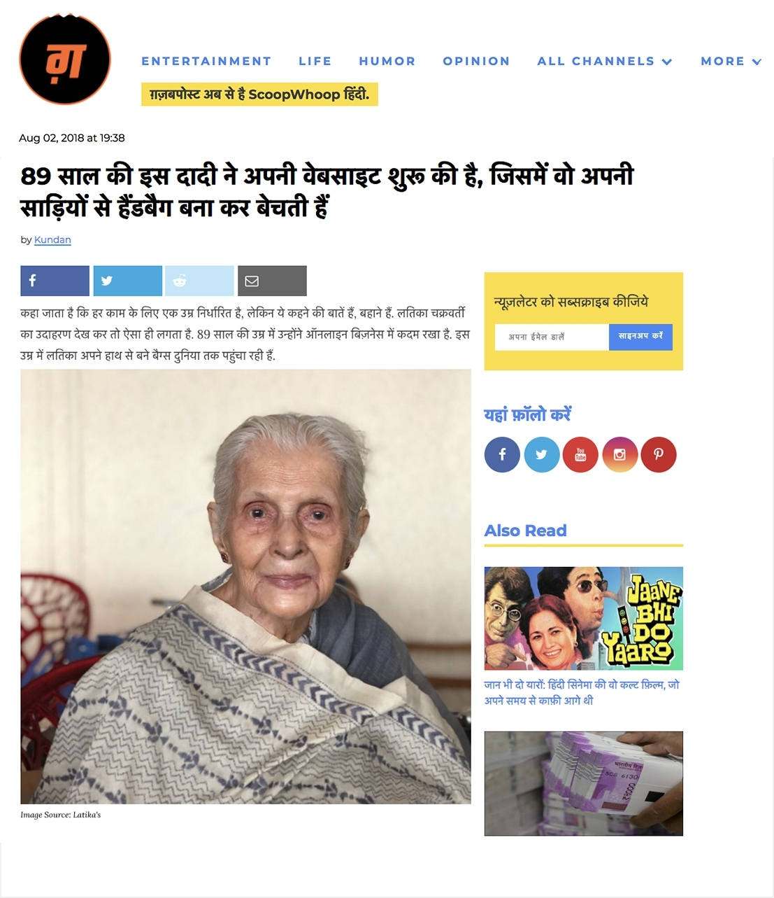 "Scoopwhoop Hindi | 02 August 2018 | ""89 year old granny starts an online shop to sell her handbags made from upcycled saris"""