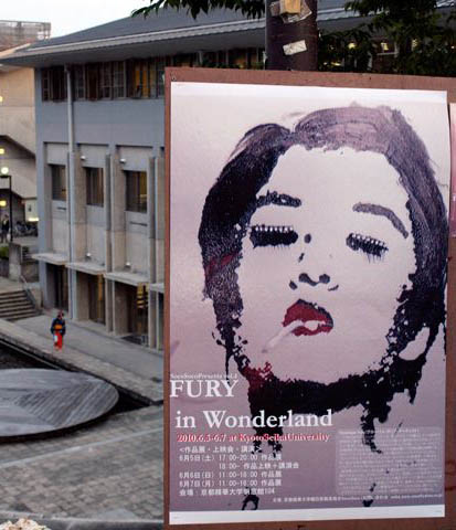 Fury in Wonderland, Seika University