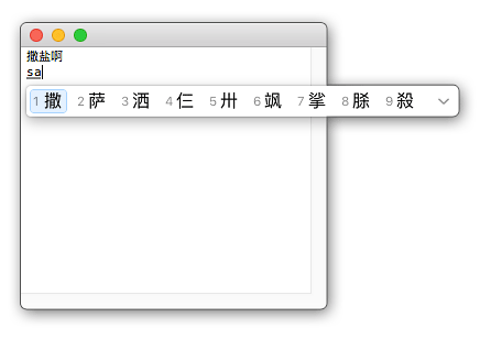macintosh-writing-input-guide-typing-in-chinese-simplified.png