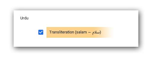 chrome-writing-input-guide-urdu-input-method.png