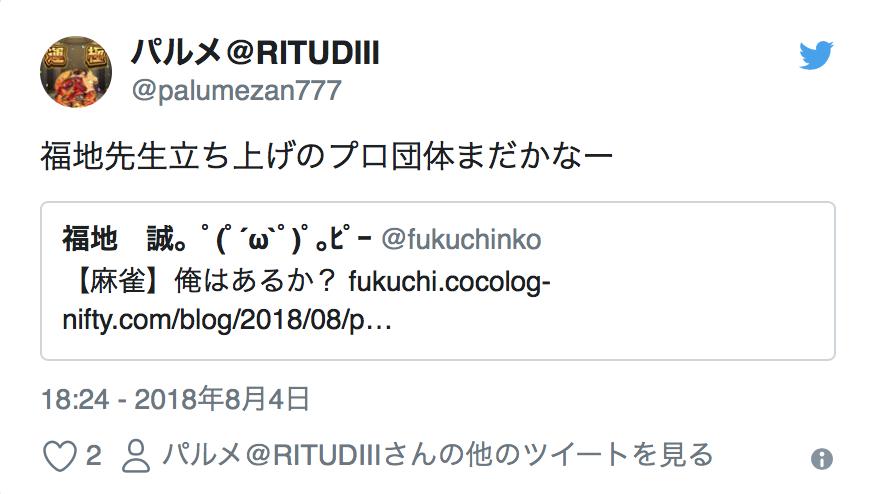 "*Twitter retweet says ""I wonder when Fukuchi-Sensei will start a new pro organization""*"