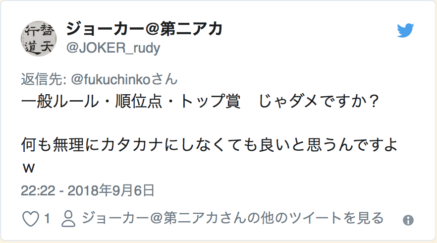 """Twitter Account:  @JOKER_rudy  How about Regular Rules, Placement Points, Top Bonus?  I don't think we """"have"""" to rename it in Katakana w  22:22 - September 6th 2018"""