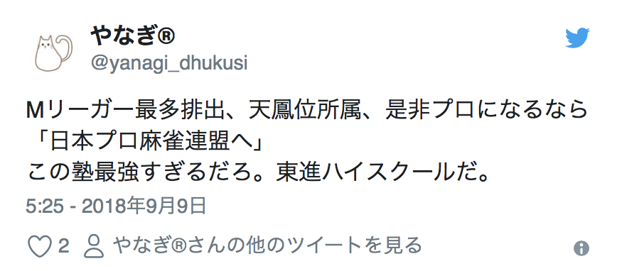 "Twitter Account:  @yanagi_dhukusi  Be a part of an organization who has the most M Leaguer, that has a Tenhoui, and be a pro. ""Come to Japan Pro Mahjong League(Renmei)"" This school is too strong.Like Tou-Shin High School! (A well know school in Japan)  5:25 - September 9th 2018"