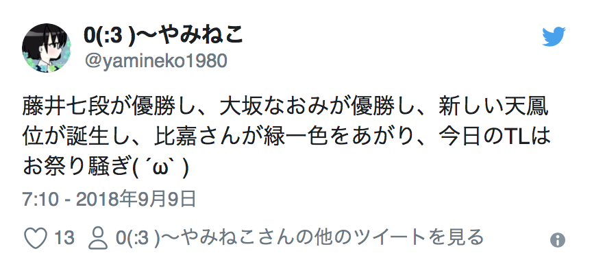Twitter Account:  @yamineko1980  Fuji 7-Dan won, Naomi Osaka won, a new Tenhoui is born, Higa-San won a Ryu-Ii-Sou, so today's TL is like a festival ( ´ω` )  7:10 - September 9th 2018