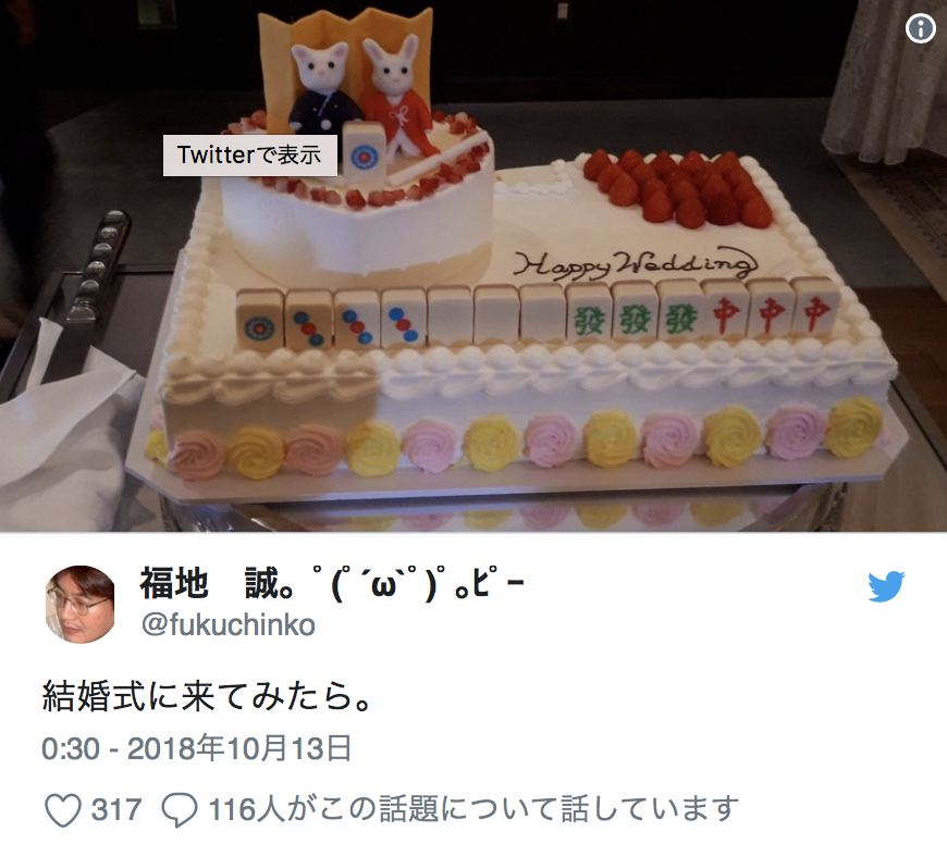 Twitter Account:  @fukuchinko  I saw this when I participated in a wedding  0:30 - October 13th 2018