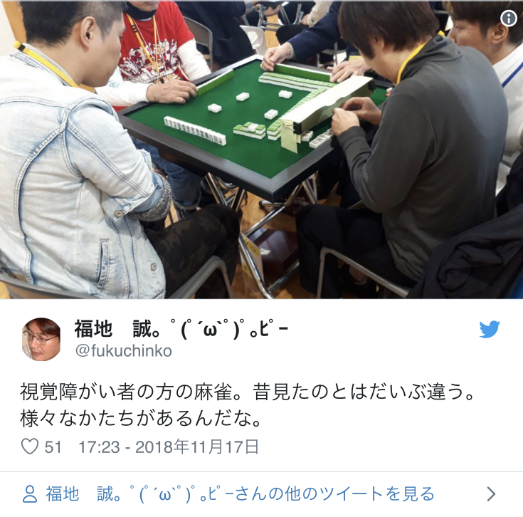 Twitter Account:  @fukuchinko  Mahjong played by the visually-impaired players. It was different compared to the matches i've Seen before. Seems like there are so many variants on how to play the game.  17:23 - November 17th 2018