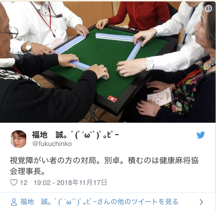 Twitter Account:  @fukuchinko  Another table played by visually-impaired players. The main representative from the Kenko Mahjong Kyokai is building the wall for them.  19:02 - November 17th 2018
