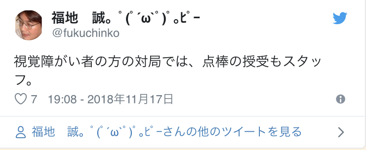 Twitter Account:  @fukuchinko  When the visually-impaired players are in a match, the points moved among players are also done by the staff.  19:08 - November 17th 2018