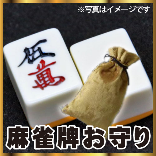 Mahjong Tile Charm  * Picture is a concept image and not the final product.