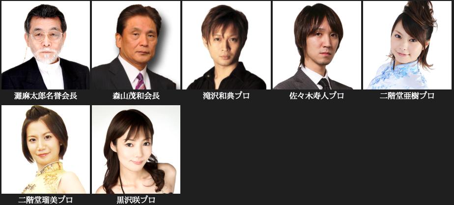 From Top Left to Right Honorary President Asataro Nada, President Shigekazu Moriyama, Kazunori Takizawa Pro, Hisato Sasaki Pro, Aki Nikaido Pro, Rumi Nikaido Pro, Saki Kurosawa Pro
