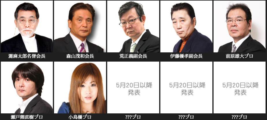 From Top Left to Right Honorary President Asataro Nada, President Shigekazu Moriyama, Vice President Masayoshi Ara, Vice President Yuuko Ito, Yudai Maehara Pro, Naoki Setokuma Pro, Yu Kojima Pro, Other Players will be announced after May 20th