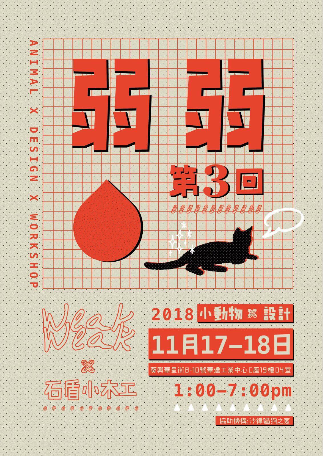 WeakWeak3_poster