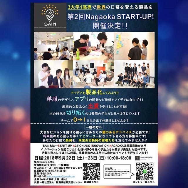 いよいよ明日は第2回 Nagaoka START-UP!です! * 今日はSAINメンバーで最終ミーティングを行いました。準備はバッチリです! * 当日の飛び入り参加も大歓迎ですので、ぜひ皆様 NaDeC BASEへお越しください😄 * #新潟 #長岡 #大学生 #高専生 #スタートアップ #起業 #イベント #参加者募集中