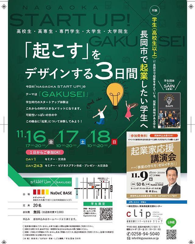 起業支援センターながおかclip様主催の『Nagaoka START UP! × GAKUSEI』にSAINも共催することになりました! * 当日はSAINのメンバーも参加します🤗 * 皆様のご参加お待ちしております!! * 詳しくはこちら→ http://www.kigyousien.or.jp/event/2018nsugakusei/ * #長岡 #起業 #高校生 #高専生 #専門学生 #大学生 #大学院生 #スタートアップ #イベント