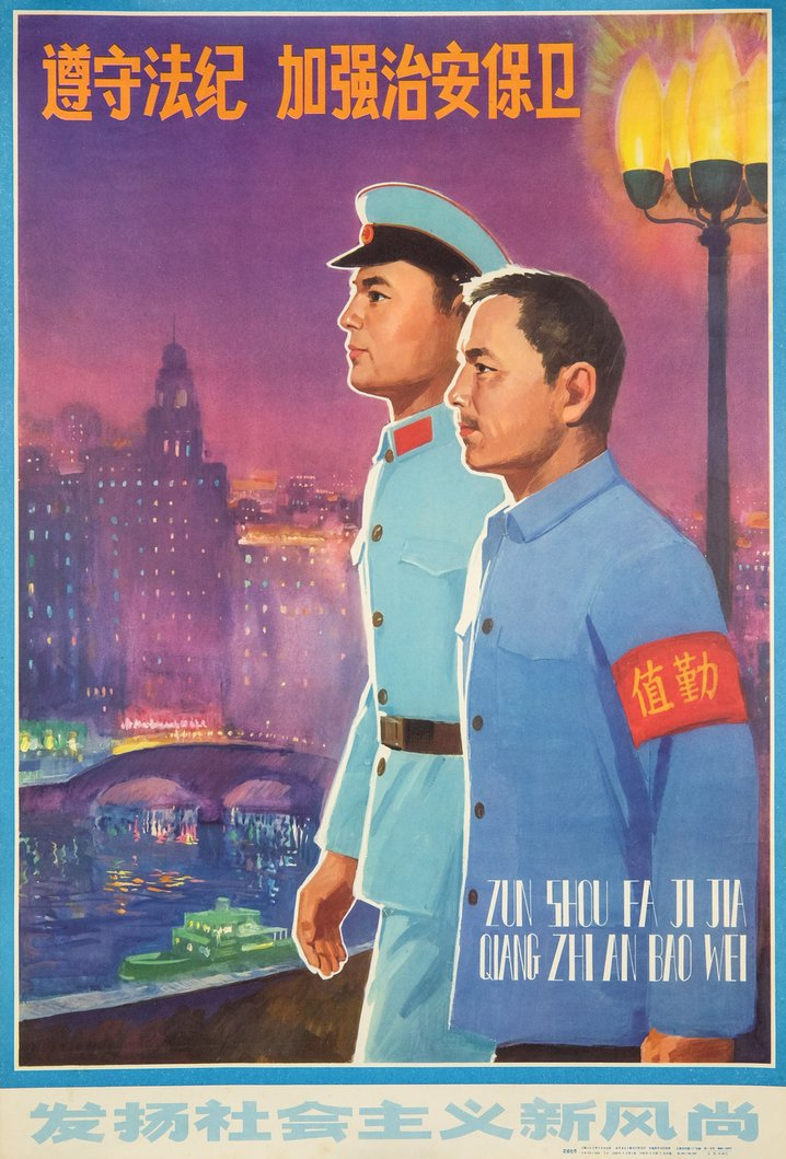 "Chinese propaganda poster: Artist Unknown, ""Observe Law and Disclipline"", 1982."