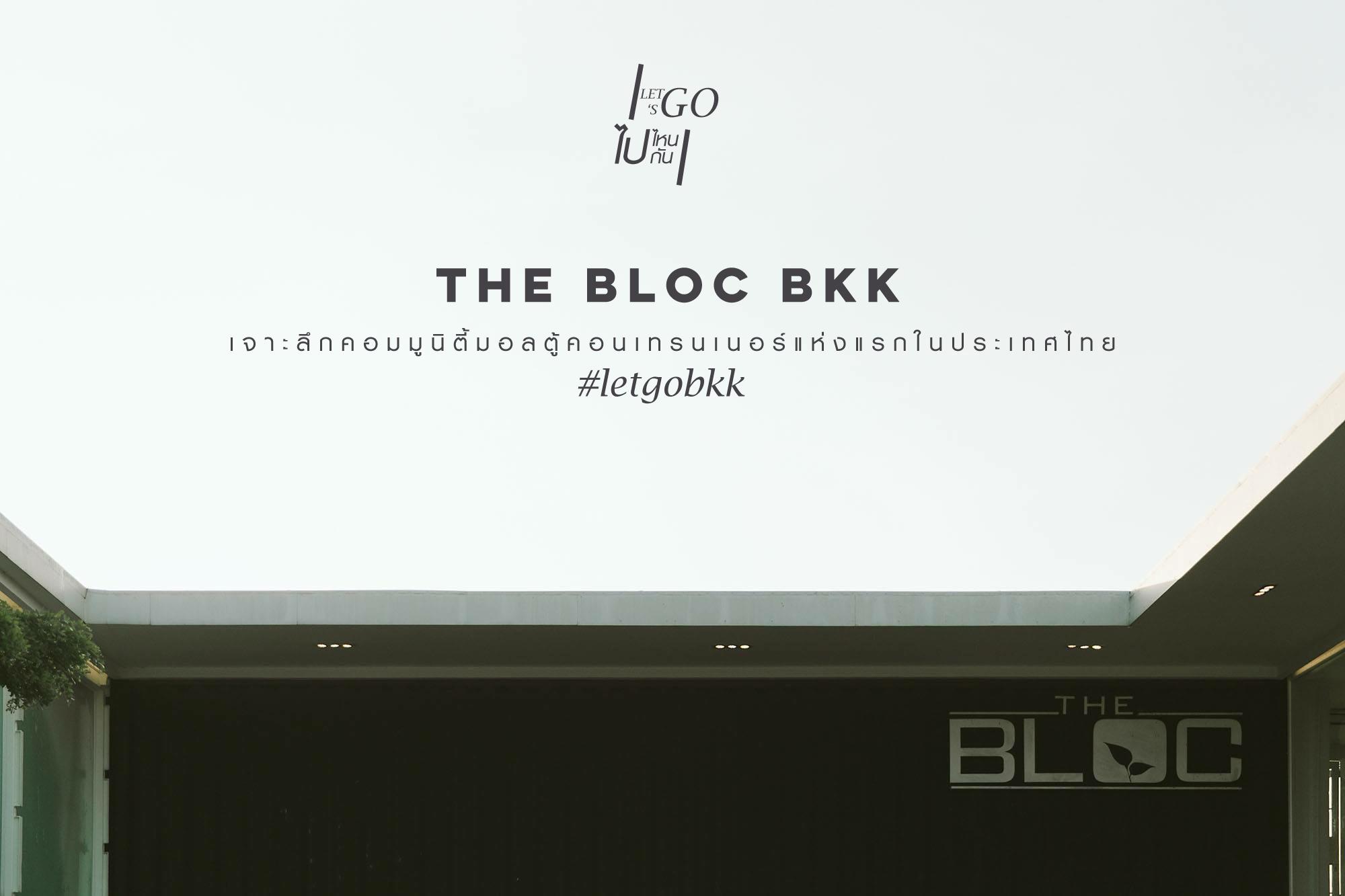 THE-BLOC1.jpg