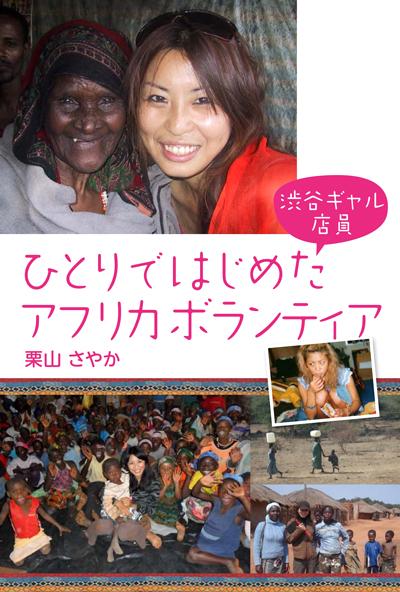 《渋谷ギャル店員〜ひとりではじめたアフリカボランティア》.jpg
