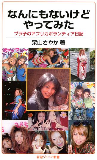 《なんにもないけどやってみた〜プラ子のアフリカボランティア日記》.jpg