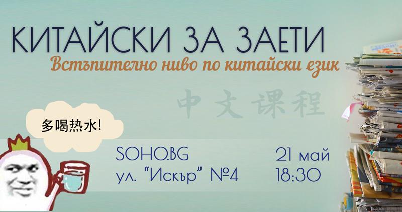 website-pop-upKitaiski-za-zaeti-event-photo-4.png