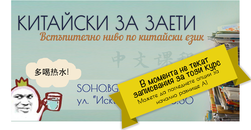 website-pop-upKitaiski-za-zaeti-event-photo-4.png