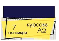 курсове-а2.png