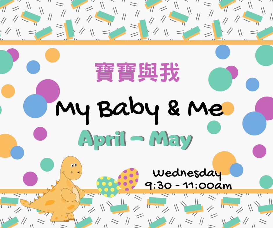 April - May 2019 My Baby & Me.png