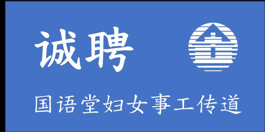 - Hiring: Mandarin Speaking Congregation (MSC) Director of Women Ministry