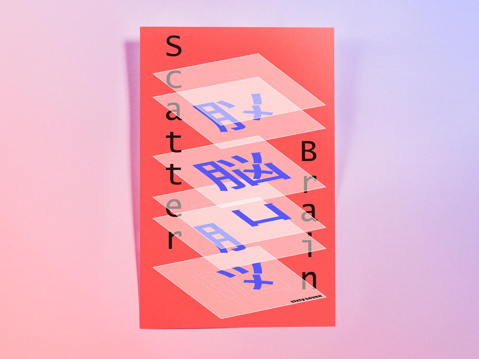 poster-4-1-19_sixtyseven-web-mockup.jpg