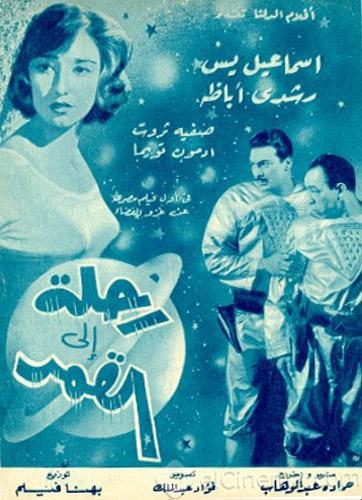 رحلة إلى القمر / Rihla Ila Al Qamar / Journey to the Moon (Egypt, 1959)