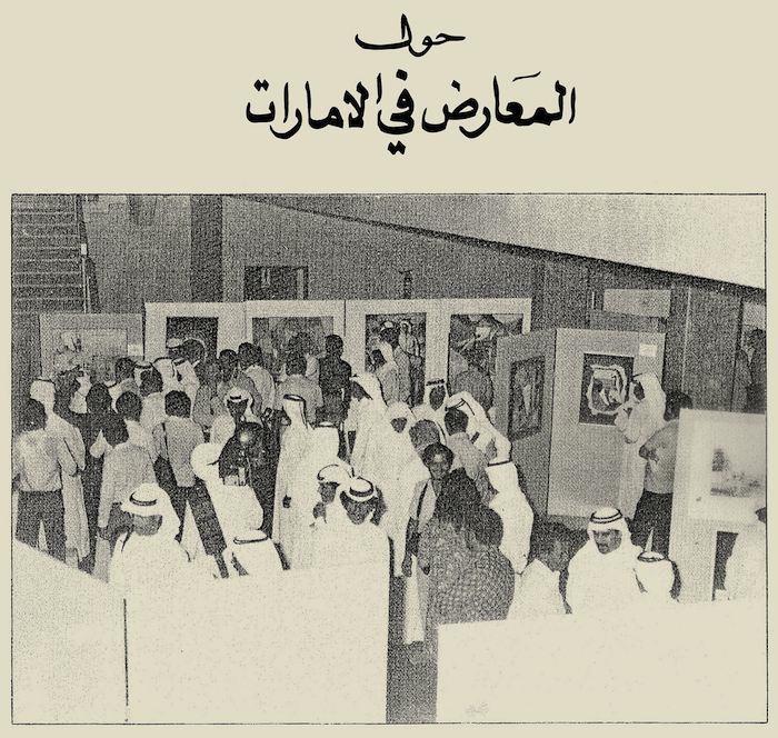 Emirates Fine Arts Society Exhibition - 1981. Image courtesy of the Emirates Fine Arts Society