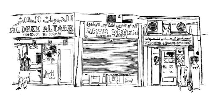 Khalid+Mezaina_Arab+Dreem.jpg