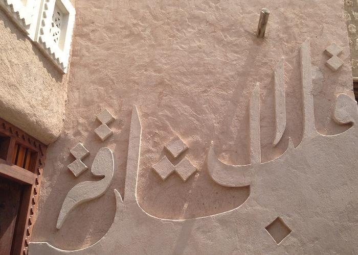 Heart of Sharjah logo in Arabic