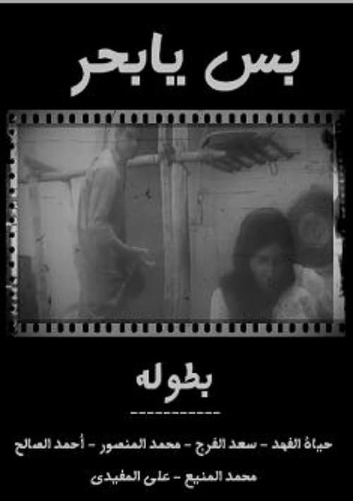 The Cruel Sea_film poster.jpg