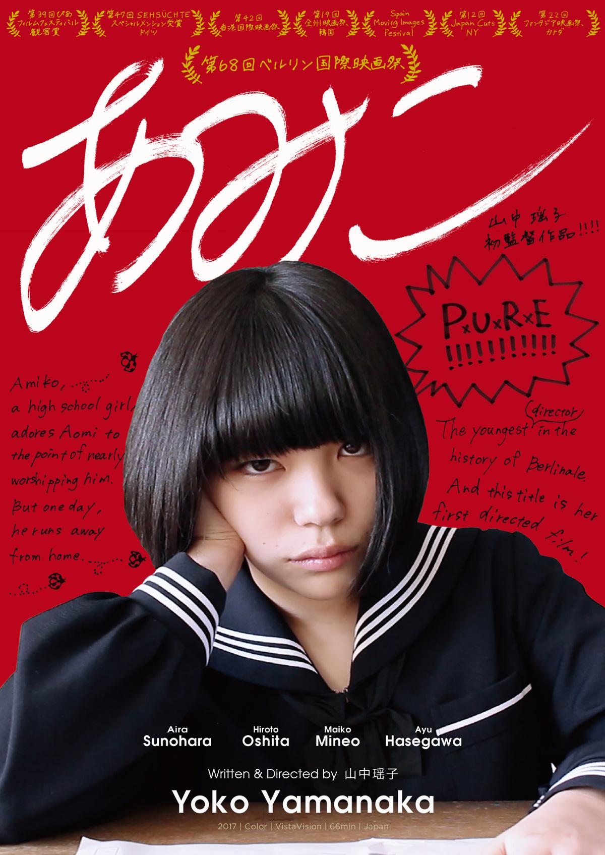 Amiko_poster.jpg
