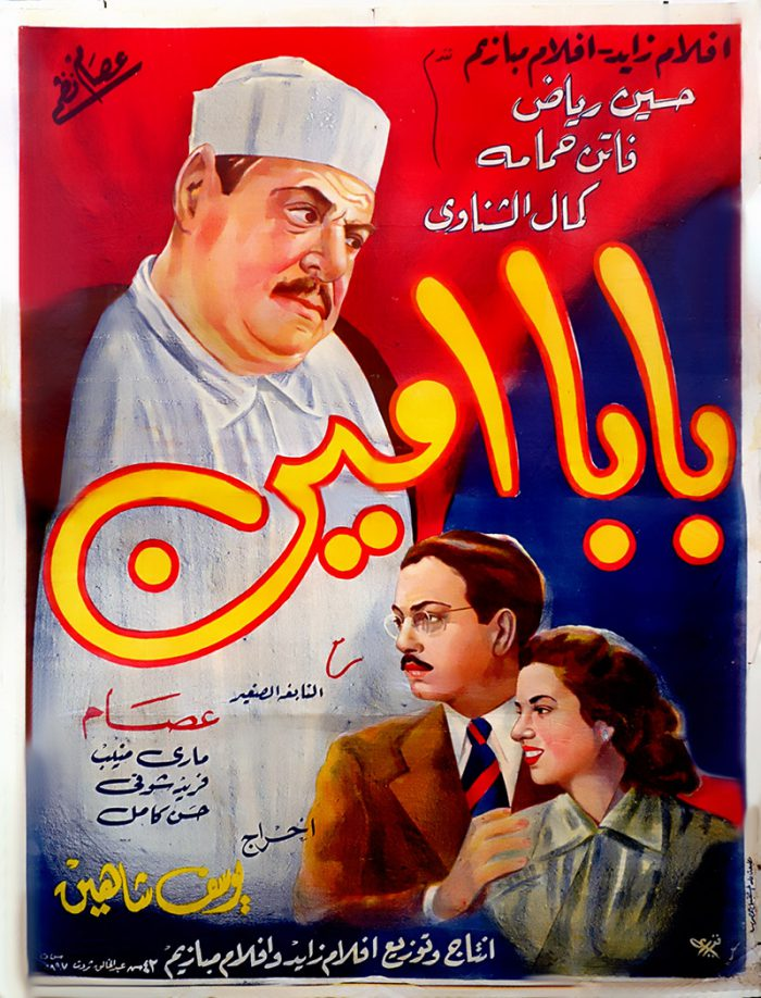 Father Amin_Papa Amin_Youssef Chahine_Poster.jpg