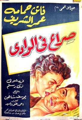 Struggle in the Valley_Youssef Chahine_Film Poster.jpg