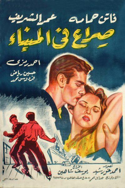 Dark Waters_Youssef Chahine_Poster.jpg