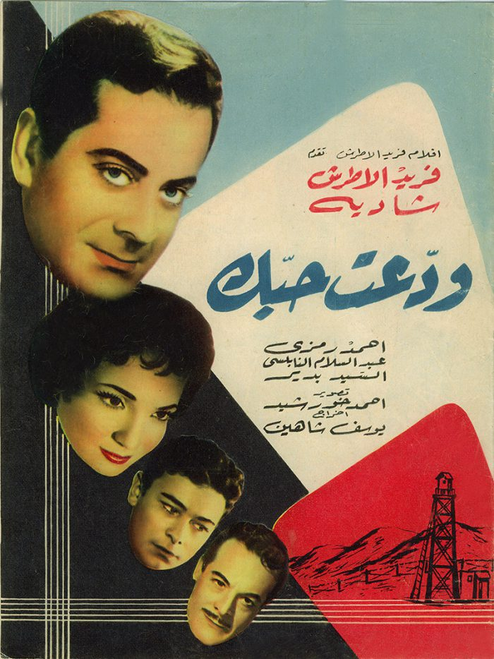 Farewell to Your Love_Youssef Chahine_Film Poster.jpg