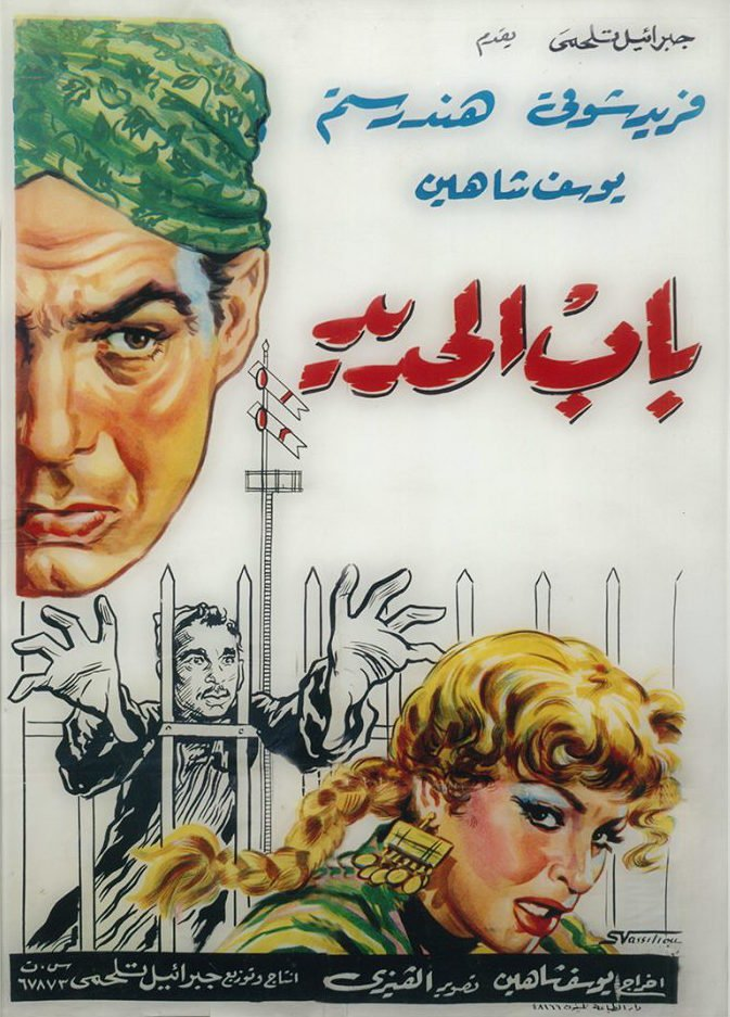 Cairo Station_Youssef Chahine_Film Poster.jpg