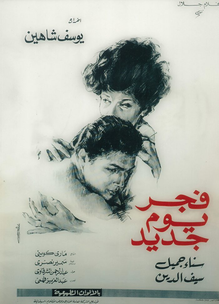 Dawn of a New Day_Youssef Chahine_Film Poster.jpg