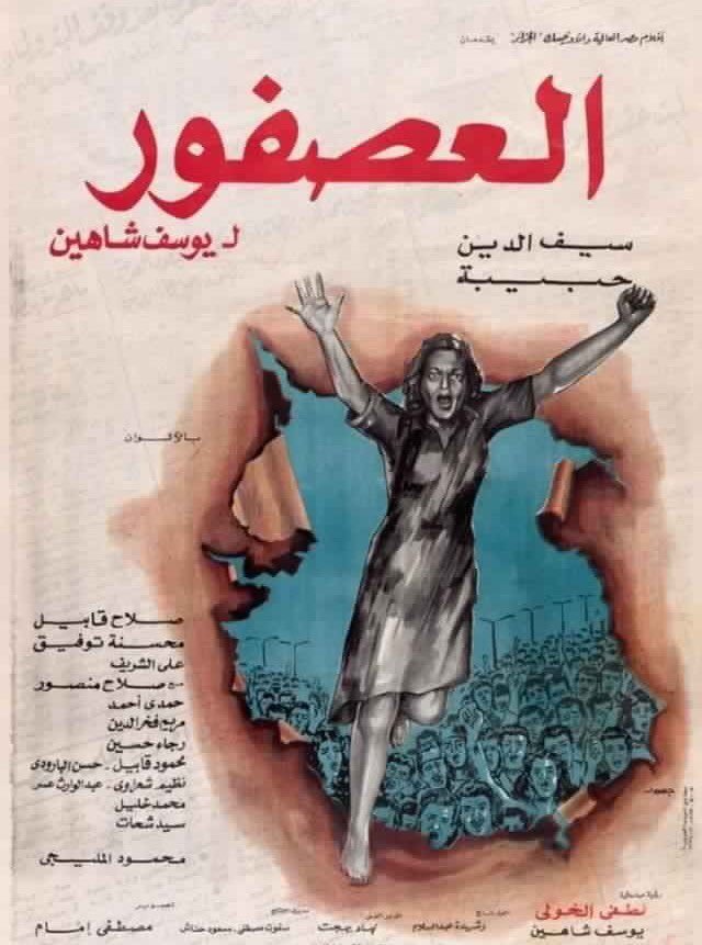 The Sparrow_Youssef Chahine_Film Poster.jpg
