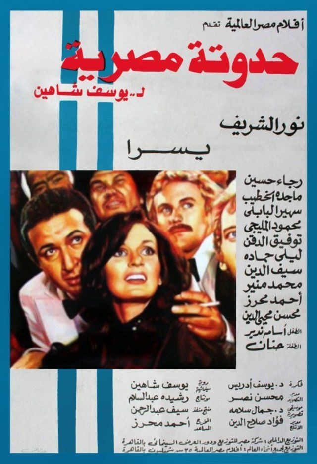 An Egyptian Story_Youssef Chahine_Film Poster.jpg