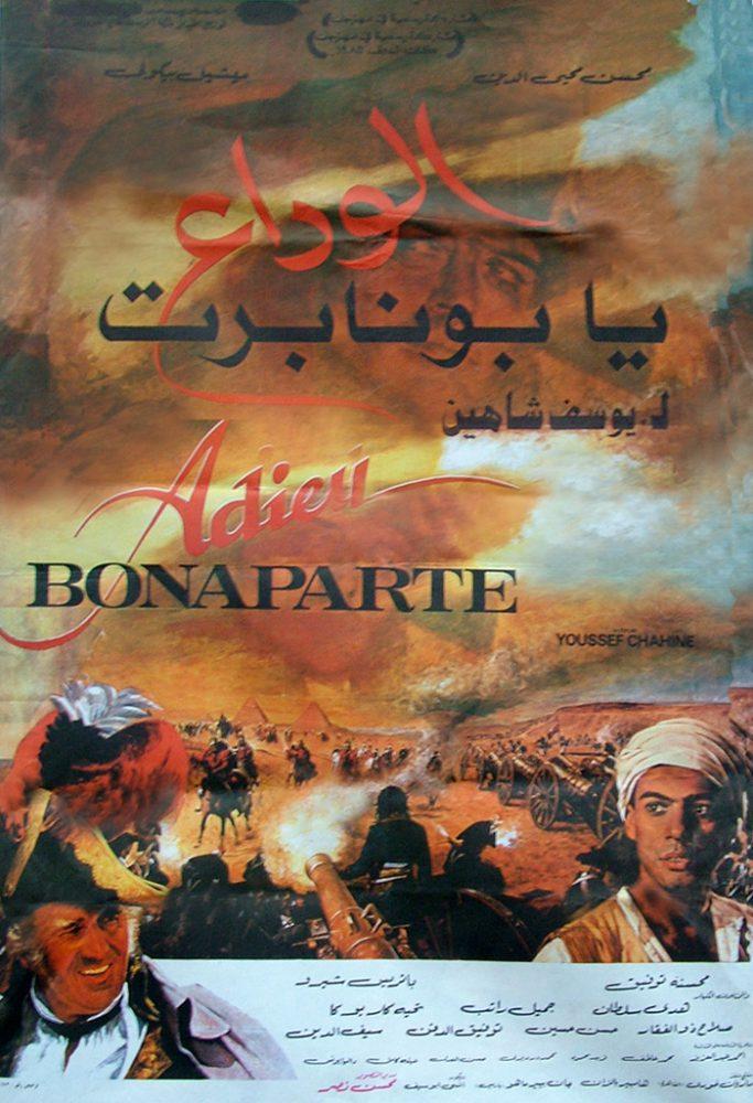 Goodbye Bonaparte_Youssef Chahine_film poster.jpg