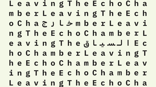Sharjah Biennial 14 - Leaving the Echo Chamber.jpg