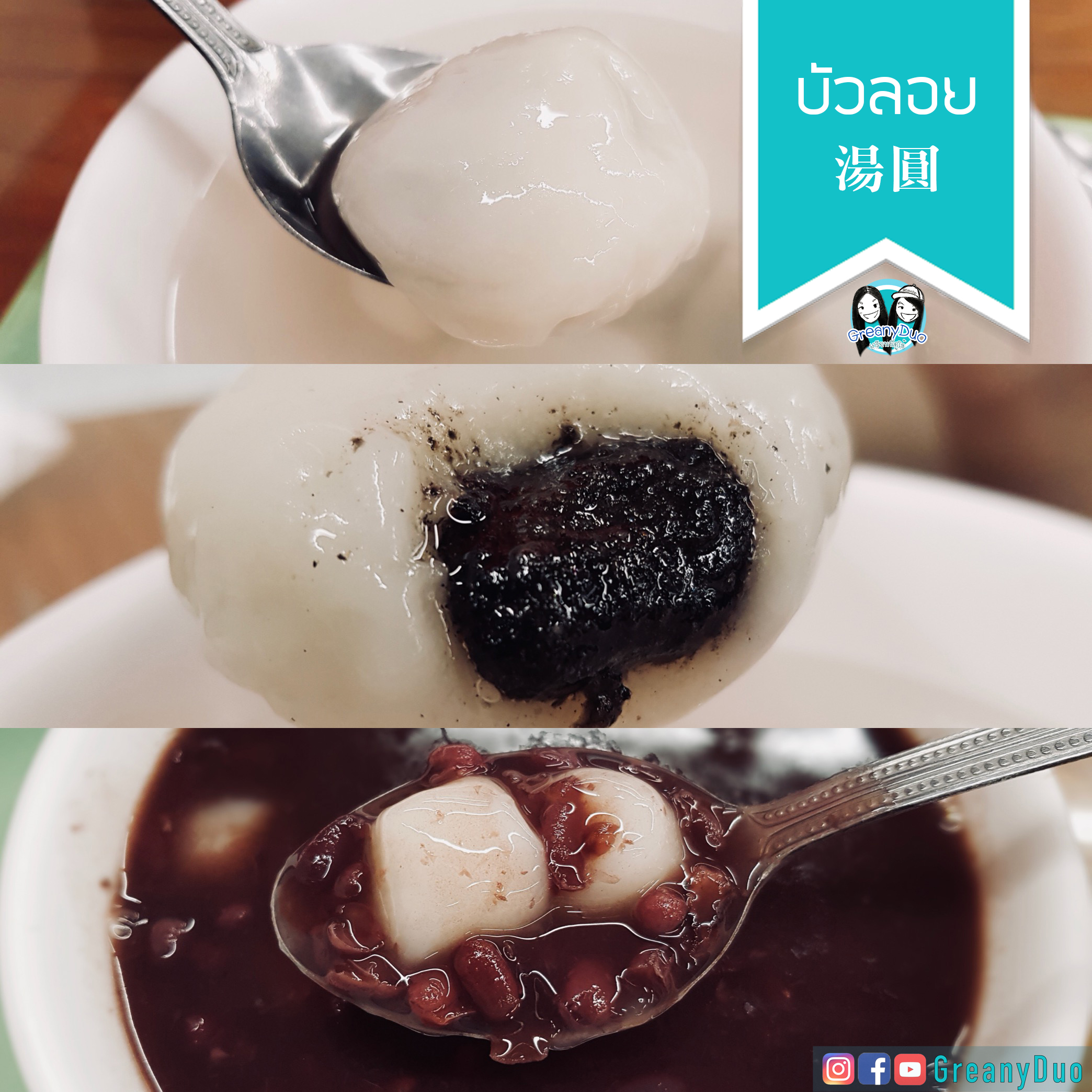 2. บัวลอย - 💛 台一牛奶大王📍 Gongguan Night Market📍https://goo.gl/maps/uPhbV9tbWRs💸 60-65 NTD🤤 มาเดินเล่นตามตลาดกลางคืนไทเป จะเห็นว่ามีขายบัวลอยทุกตลาดแน่นอน แต่ถ้าอยากลองเจ้าเด็ดต้องมาที่ตลาดกลาคืนกงกวนบัวลอยไส้งาดําทะลักๆ หรือจะลองบัวลอยถั่วแดงต้มดีนะ ออเจ้าอยากลองอะไรก่อนดีค่ะ (: